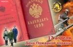 17 апреля- День советской пожарной охраны